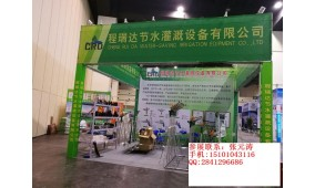 2017郑州农业节水灌溉展会