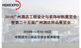第二十五届广州酒店智能产品展览会