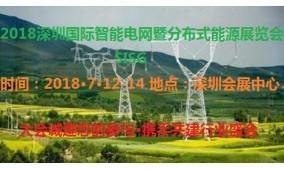 SISG 2018深圳国际智能电网暨分布式能源展览会