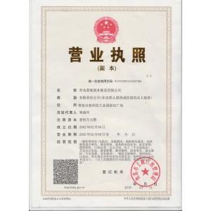 青岛国展商务展览有限公司