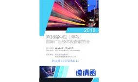 2018第18届青岛广告技术设备展览会