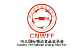 2018第五届中国(南京)国际糖酒食品交易会