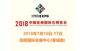 2018第12届中国昆明国际石博览会