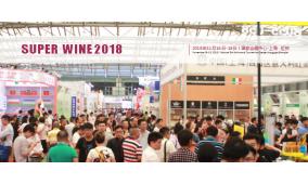 第二十届上海国际葡萄酒及烈酒展览会