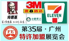 2017第35届广州特许连锁加盟展览会