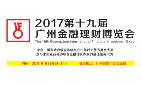 2017第十九届广州国际金融理财博览会