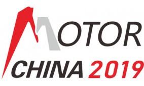 2019第19届中国国际电机博览会暨发展论坛