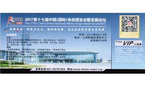 2017第十七届中国国际电机博览会