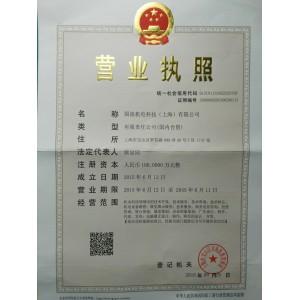 国流机电科技(上海)有限公司
