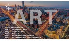2018第21届北京艺术博览会