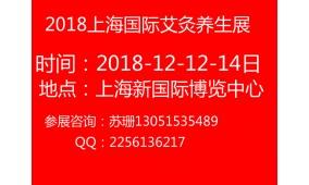 2018第四届上海国际艾灸养生展览会
