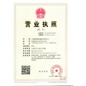 上海熙春展会服务有限公司