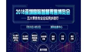 2018智慧零售博览会 2018国际零售信息化暨无人售货展