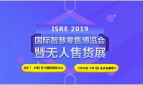 ISRE2019国际智慧零售博览会暨无人售货展