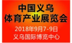 2018一带一路(义乌)体育产业博览会