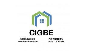 2018中国(天津)国际绿色建筑产业博览会