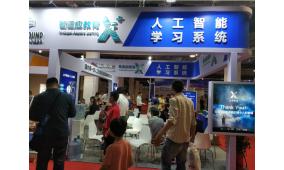 2019第22届北京国际科技产业博览会