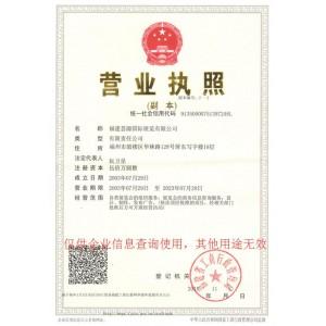 福建荟源国际展览有限公司