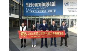 2019年第9届瑞士世界气象大会暨展览会