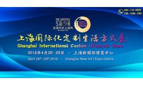 2018上海国际化定制生活方式展