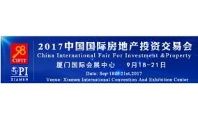 2017厦门海外置业投资移民展