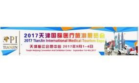 2017天津国际医疗旅游展