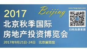 2017风尚好房节·北京秋季房展