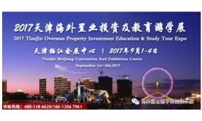2017天津海外投资移民展及游学教育展
