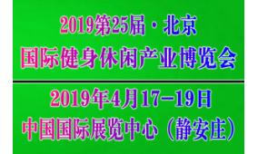 2019中国国际健身休闲产业博览会北京站