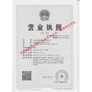 上海展新展览服务有限公司