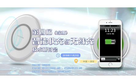 第四届(深圳)智能快充与无线充技术研讨会
