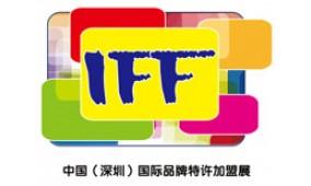 2017年第九届中国(深圳)国际品牌特许加盟展