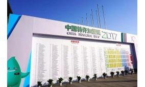 2017中国特许加盟展上海站