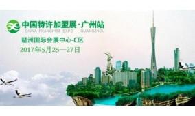 2017中国特许加盟展广州站