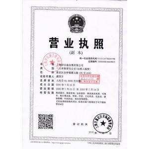 上海伊比逊会展有限公司