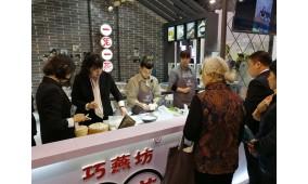 2018杭州(16届)特许经营、连锁加盟展览会