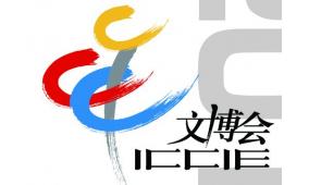 2017北京国际文化礼品及艺术品交易会