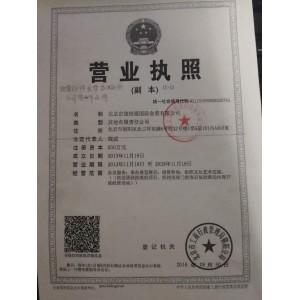 北京京旅恒展国际会展有限公司