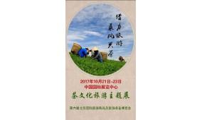 2017北京国际茶文化旅游主题展