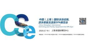 CSE2019中国(上海)泳池设施、游泳装备及温泉SPA展览会