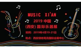 2019中国(西安)国际乐器展览会
