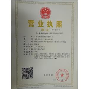 广东品耀展览服务有限公司
