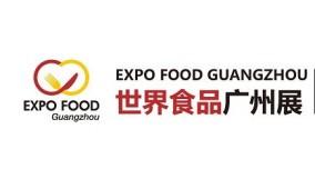 2019广州国际食品展