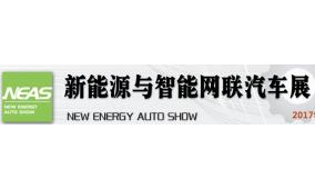 中国国国际工业博览会:新能源与智能网联汽车展