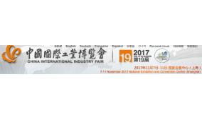 2017中国国际工业博览会:节能环保技术与设备展