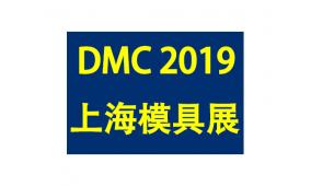 2019DMC上海国际模具展