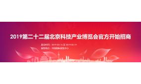 中国国际智能安防产业展览会