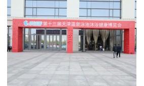 2019第十四届天津国际温泉泳池沐浴健康博览会
