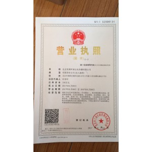 北京美博环球文化传播有限公司