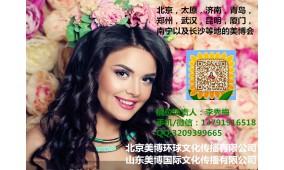 2018中国(郑州)国际高端美容院线产品及化妆品展览会